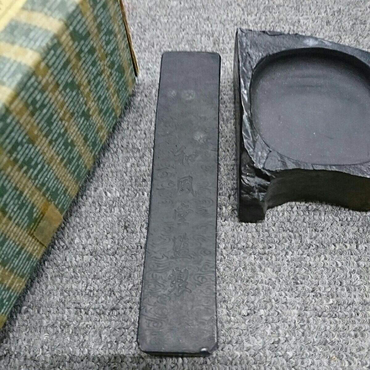 龍渓硯 中古 硯 スズリ 書道具 小型 和風堂崎監製_画像3