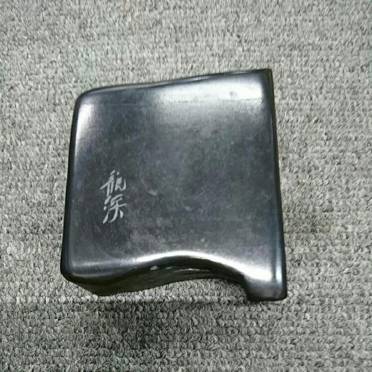 龍渓硯 中古 硯 スズリ 書道具 小型 和風堂崎監製_画像6