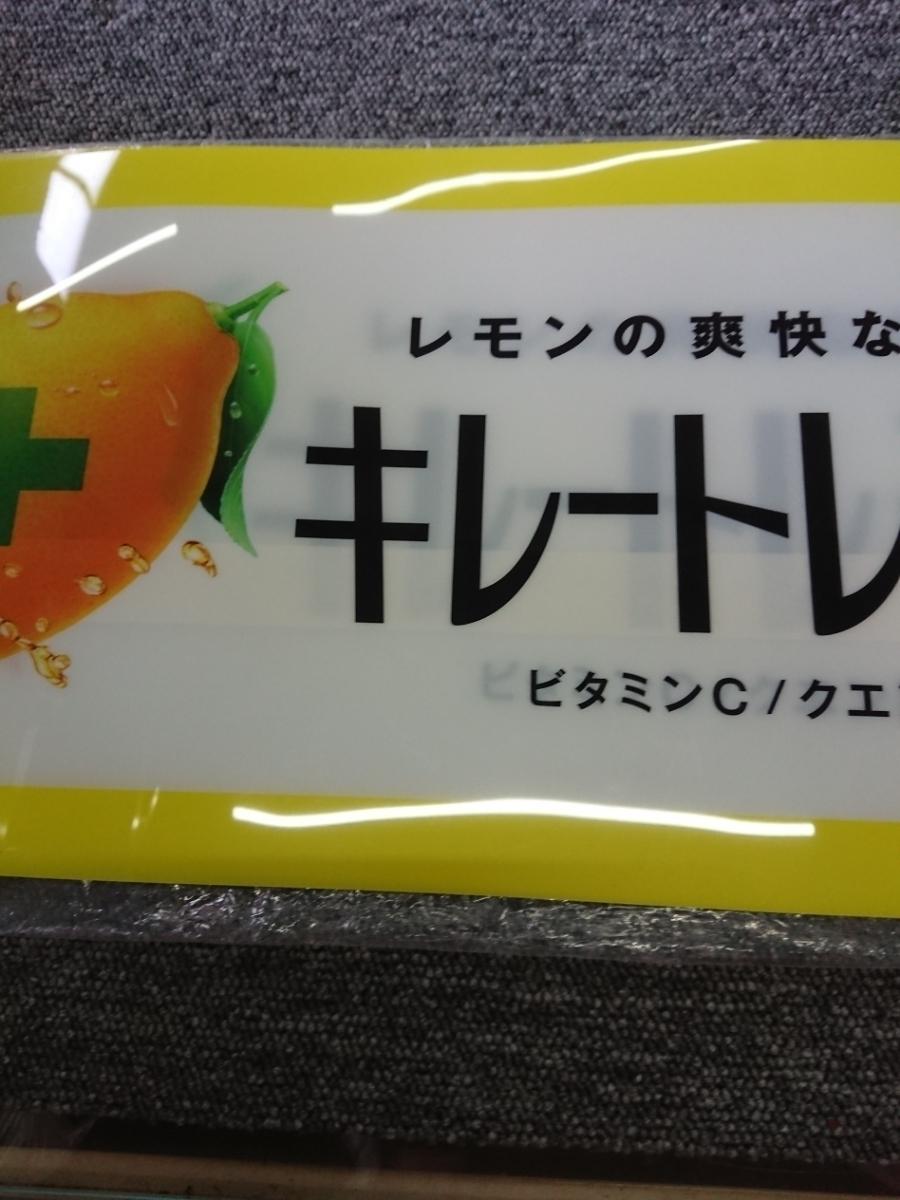 キレートレモン 自販機 ポスター 未使用品 ノベルティ_画像4