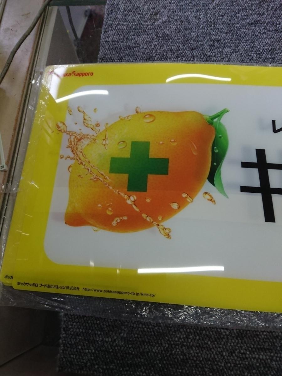 キレートレモン 自販機 ポスター 未使用品 ノベルティ_画像5