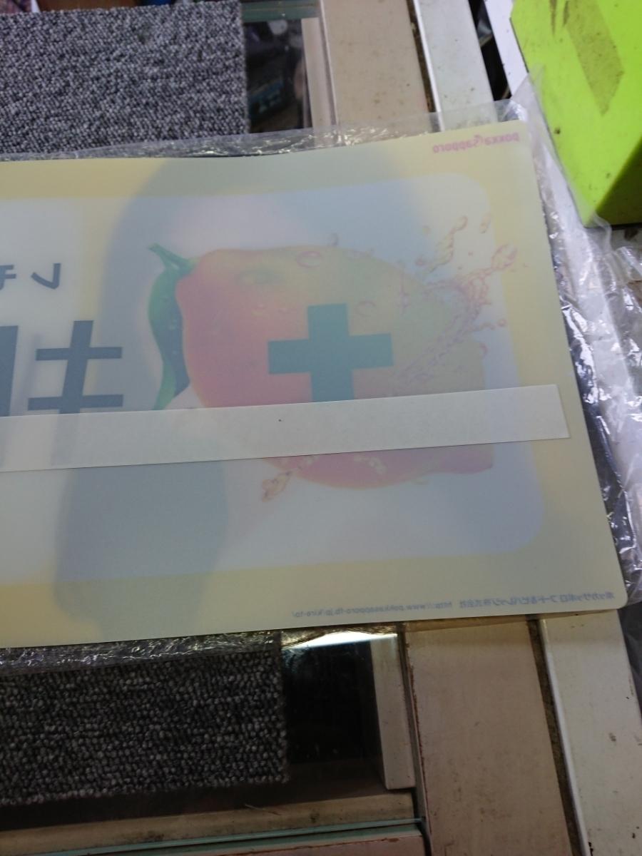 キレートレモン 自販機 ポスター 未使用品 ノベルティ_画像6
