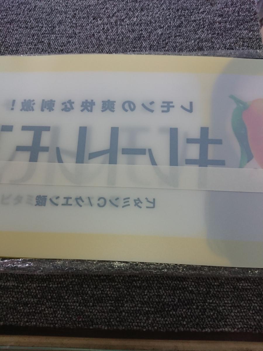 キレートレモン 自販機 ポスター 未使用品 ノベルティ_画像7