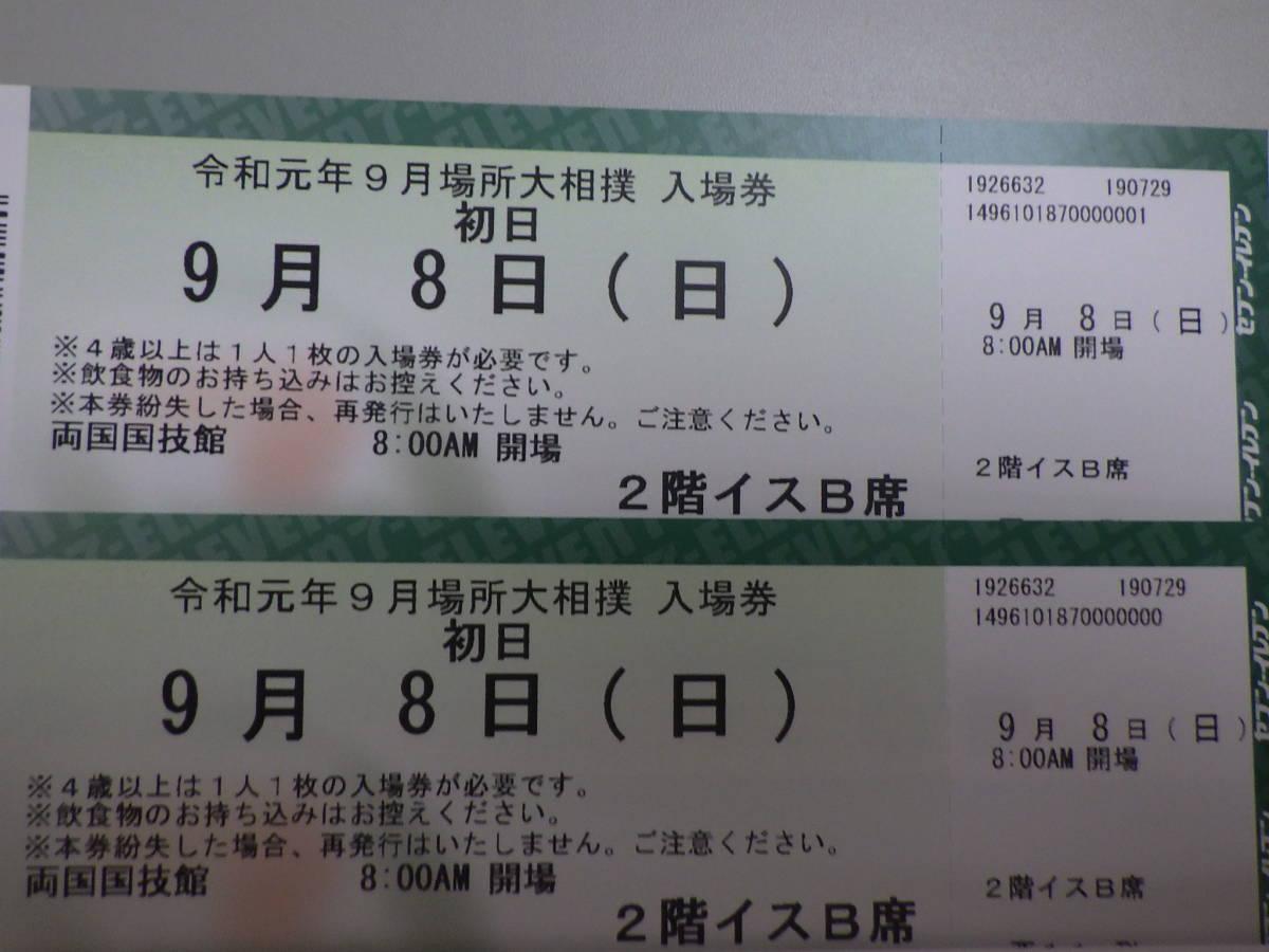 ☆送料無料 令和 元年 9月場所 大相撲チケット