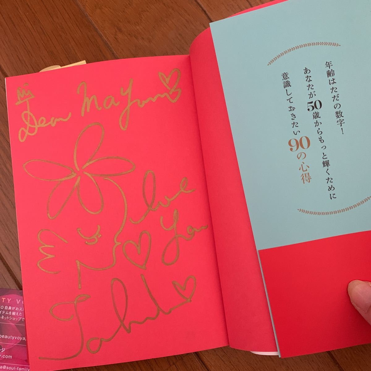 TAKAKO/50歳からのいい女/タカコさんご本人サイン本_画像3
