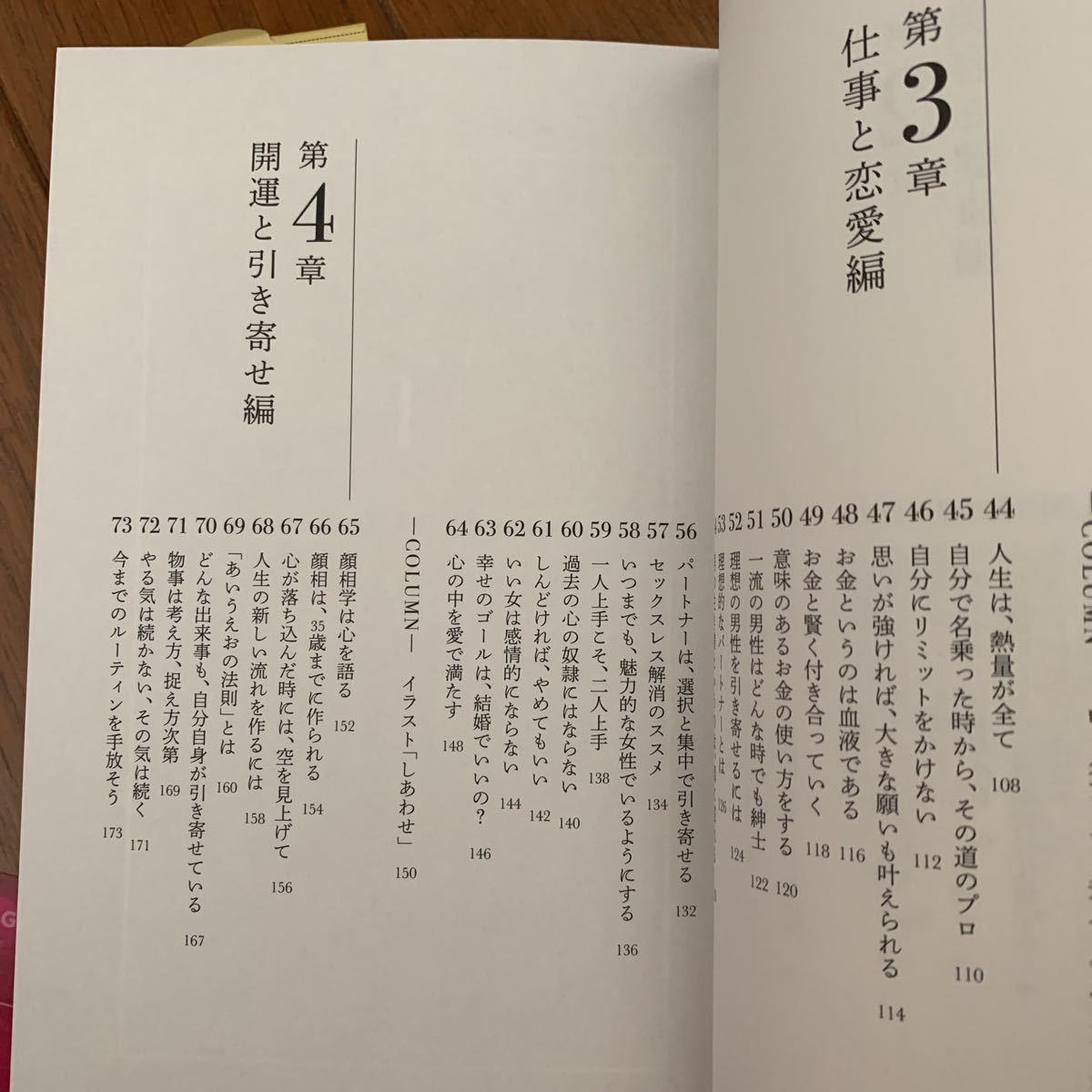 TAKAKO/50歳からのいい女/タカコさんご本人サイン本_画像5
