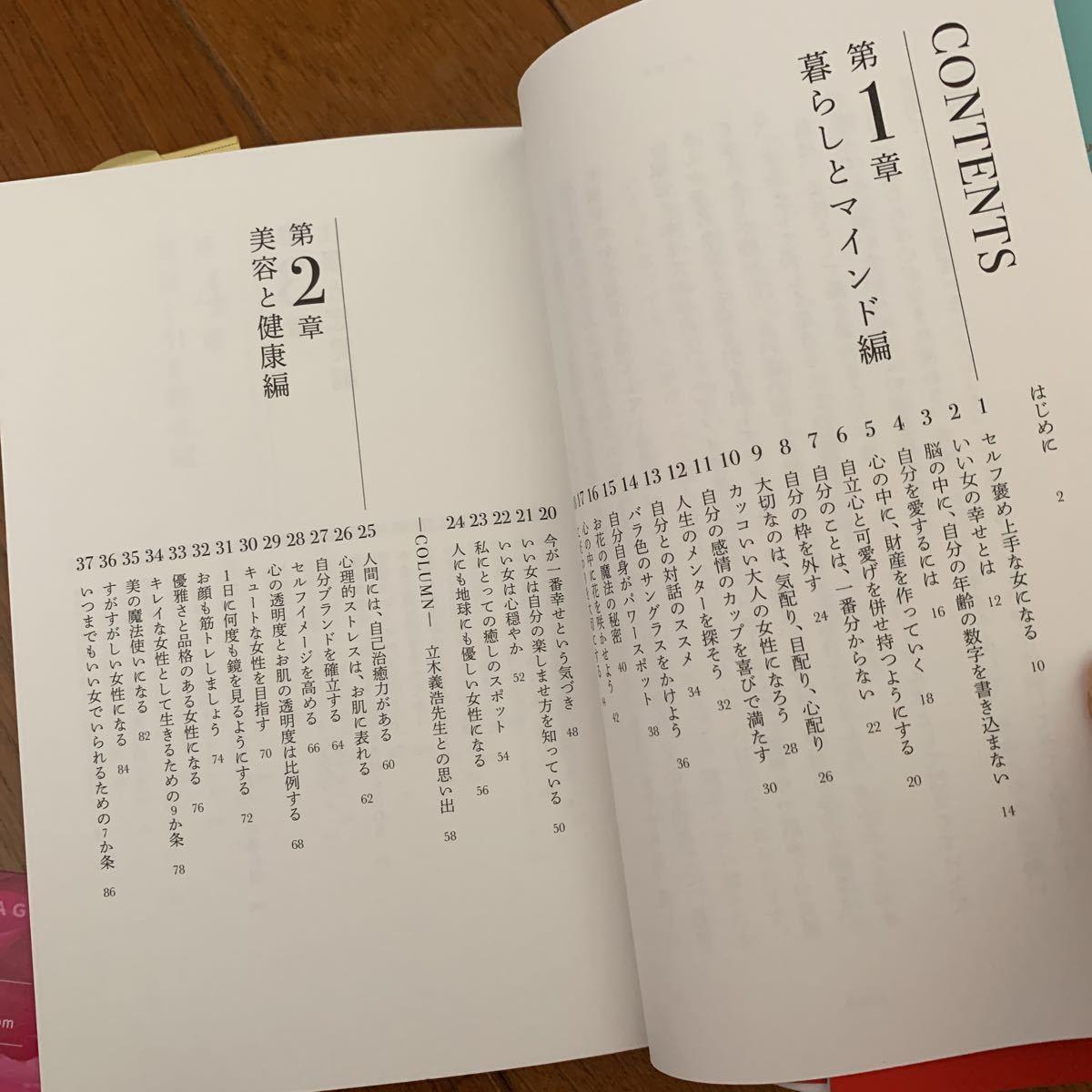 TAKAKO/50歳からのいい女/タカコさんご本人サイン本_画像4