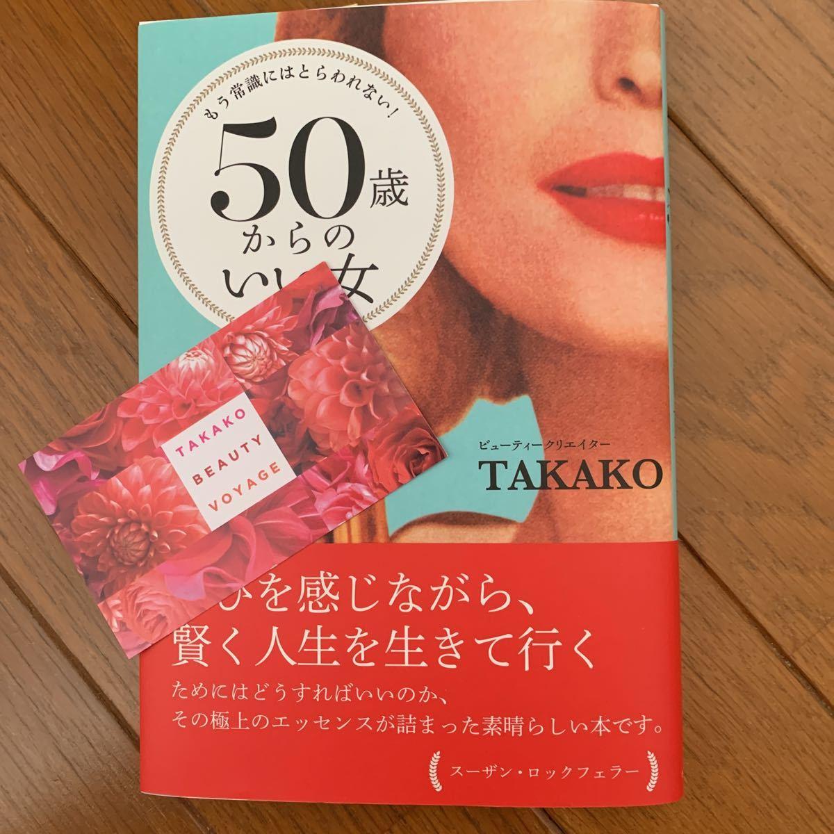 TAKAKO/50歳からのいい女/タカコさんご本人サイン本_画像1