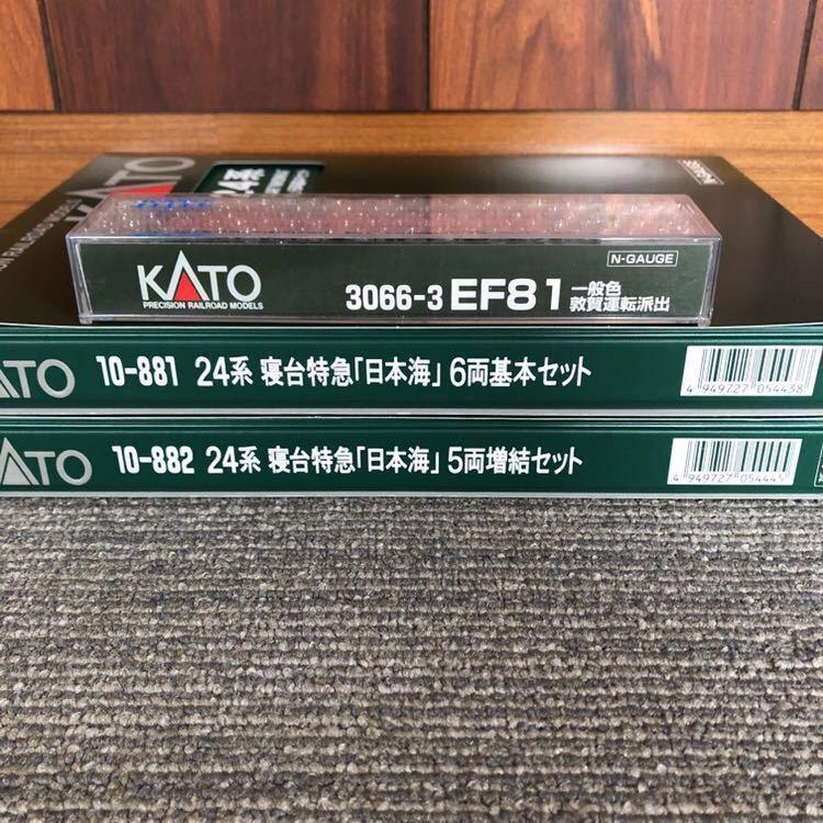 KATO EF81 一般色 敦賀運転派出+24系 寝台特急「日本海」客車11両フルセット