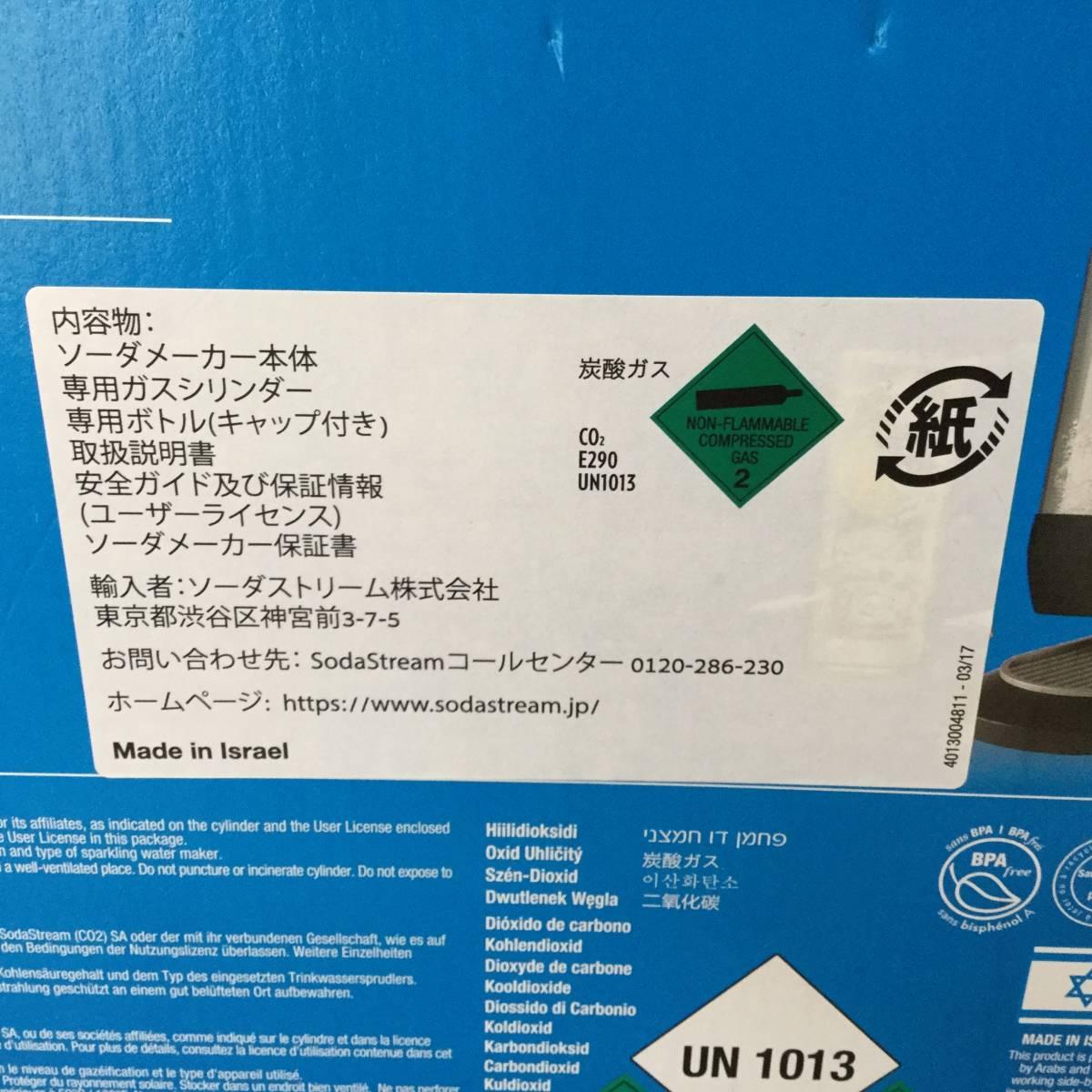 sodastream ソーダストリーム GENESIS V2 炭酸水メーカー 未使用品_画像4