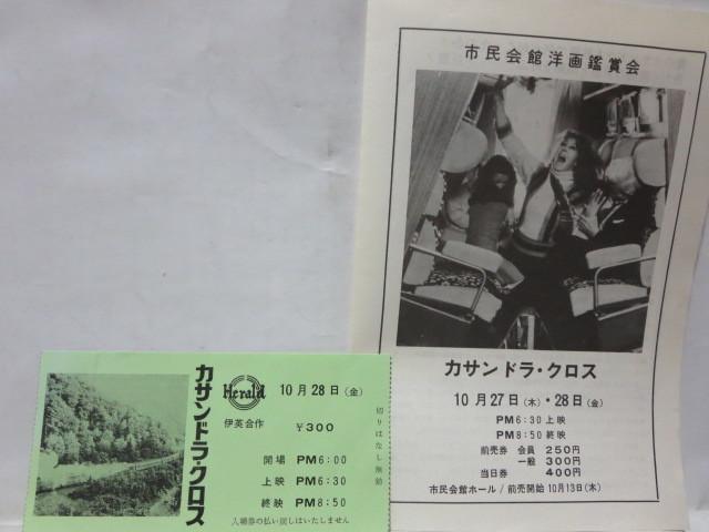 カサンドラ・クロス(バート・ランカスター):映画・半券チケット(解説書付)/1977年:相模原市民会館ホール上映分_画像1