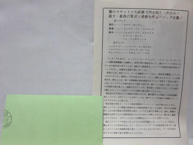 カサンドラ・クロス(バート・ランカスター):映画・半券チケット(解説書付)/1977年:相模原市民会館ホール上映分_画像2