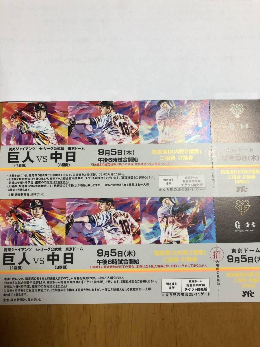 9/5(木)巨人vs中日 指定Dご招待引換券 ペア