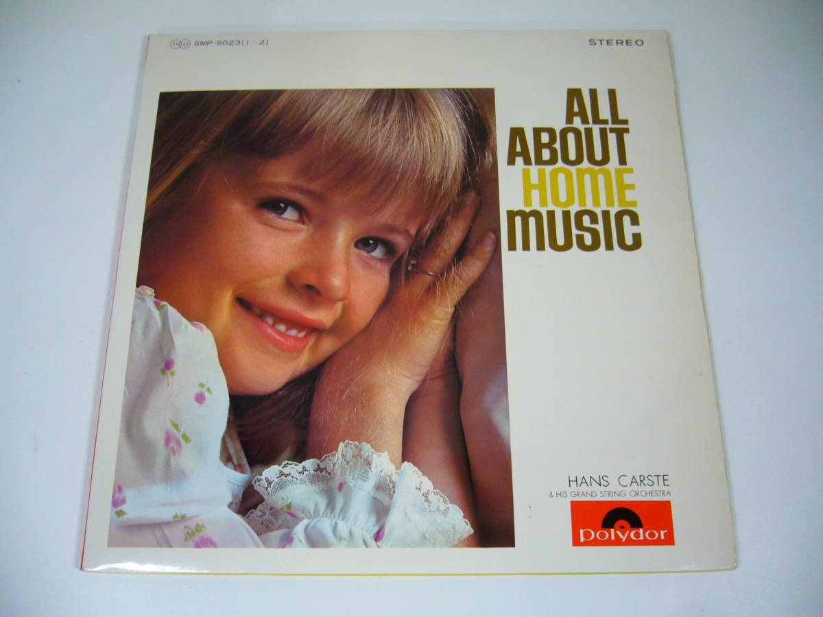 LP 2枚組 ハンス・カルステ楽団 ホーム・ミュージックのすべて_画像1