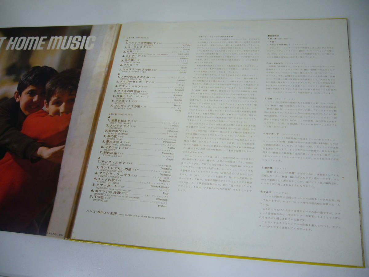 LP 2枚組 ハンス・カルステ楽団 ホーム・ミュージックのすべて_画像3