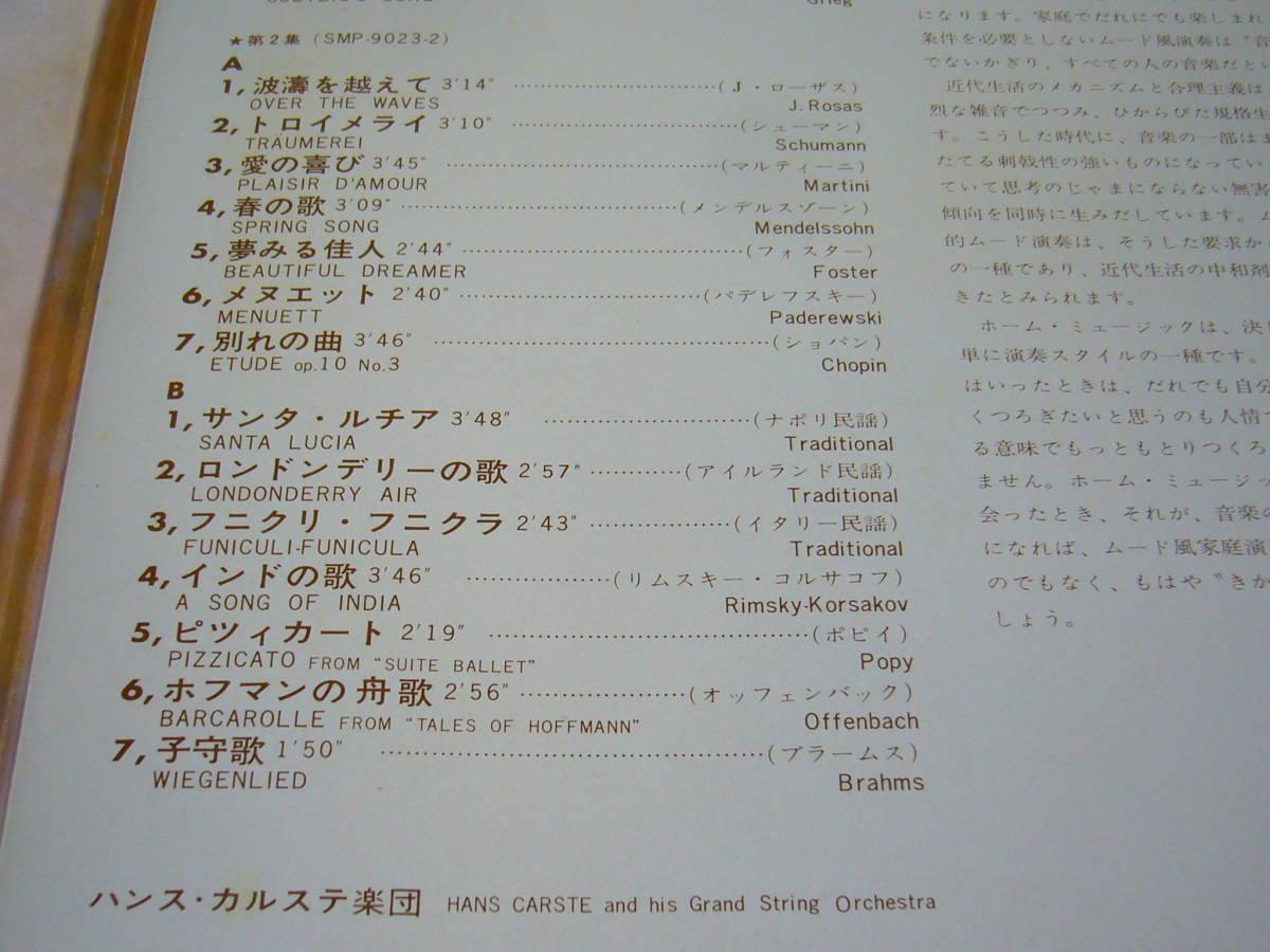 LP 2枚組 ハンス・カルステ楽団 ホーム・ミュージックのすべて_画像5