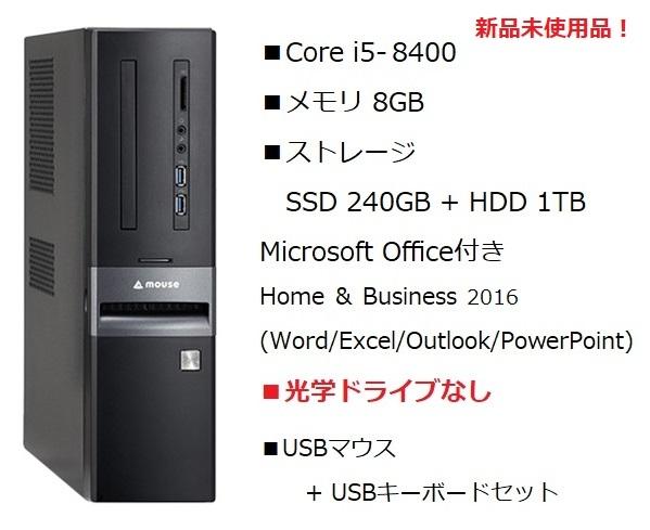 【新品未使用】Core i5-8400 ■メモリ8GB ■SSD 240GB ■HDD 1TB Microsoft Office付き マウスコンピューター PC デスクトップパソコン本体