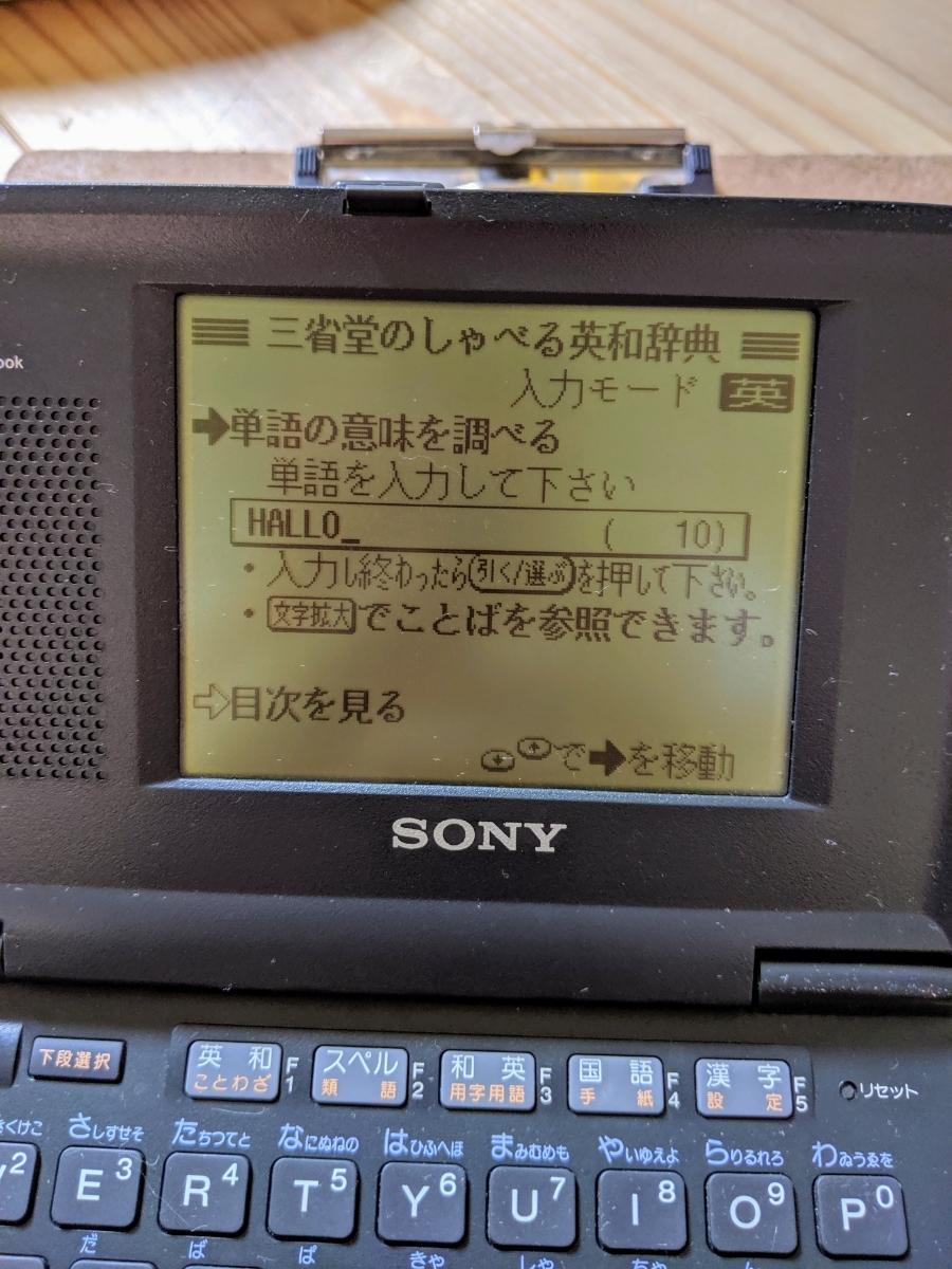 デッドストック SONY データ ディスクマン DD-85 三省堂辞書十一巻
