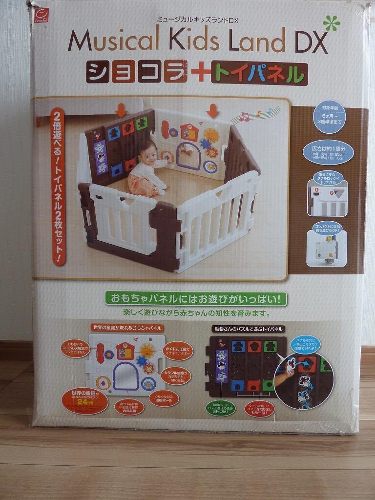 日本育児 ベビーサークルミュージカルキッズランドDXショコラ6枚(トイパネル2枚)、箱&取扱説明書あり