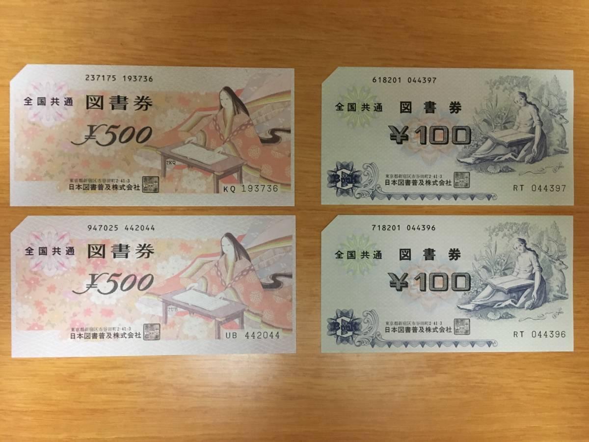 図書券 1,200円分