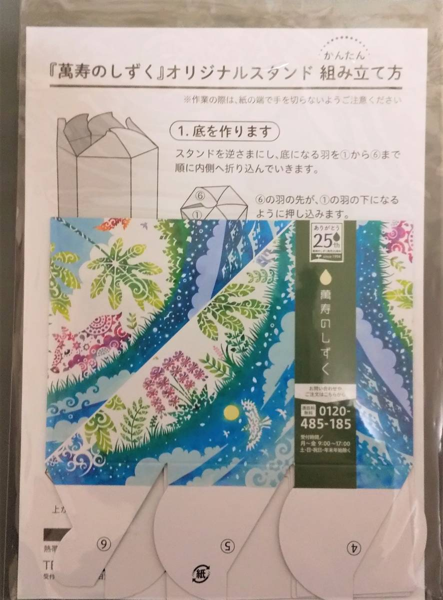 new goods * unopened![... ...] 10ml×25ps.@25 day minute general price 3,240 jpy ( tax included ) Okinawa blue papaya. departure . extract! explanation guide attaching