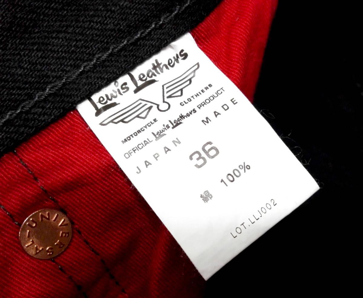 買取キング■正規美品ルイスレザーブラックデニム36/LEWIS LEATHER/税込/_画像9