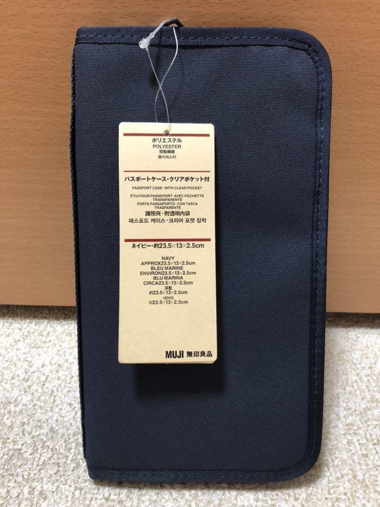 無印良品★パスポートケース・クリアポケット付き ネイビー 新品未使用