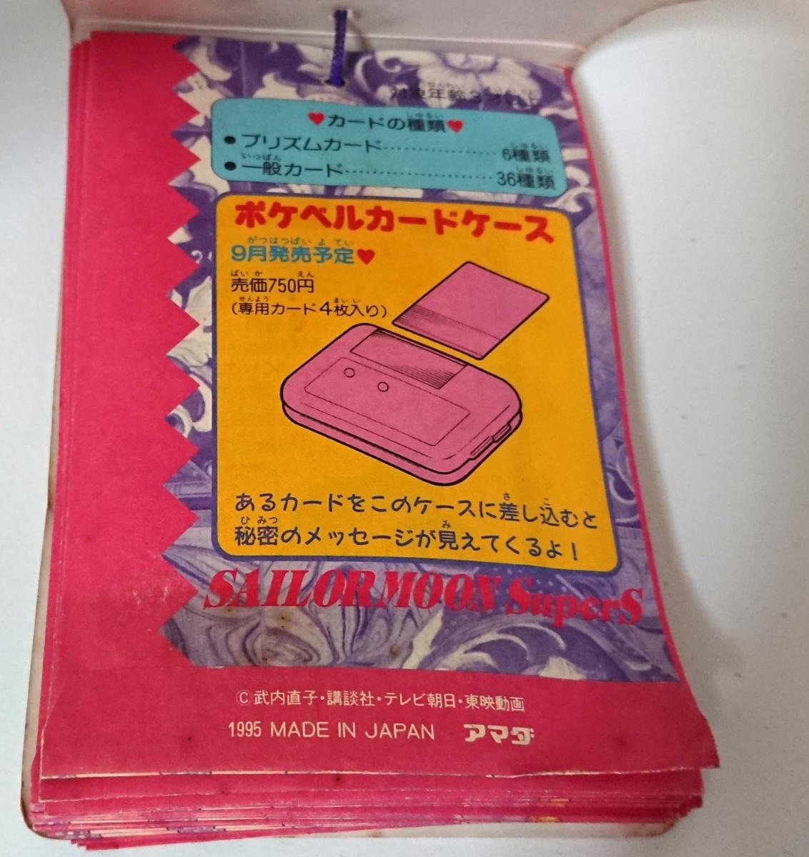 ★美品・レア★セーラームーンSS PPカード束〈セーラームーン〉34袋 1995年 アマダ_画像6