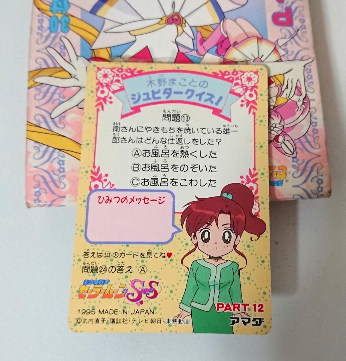★美品・レア★セーラームーンSS PPカード束〈セーラームーン〉34袋 1995年 アマダ_画像3