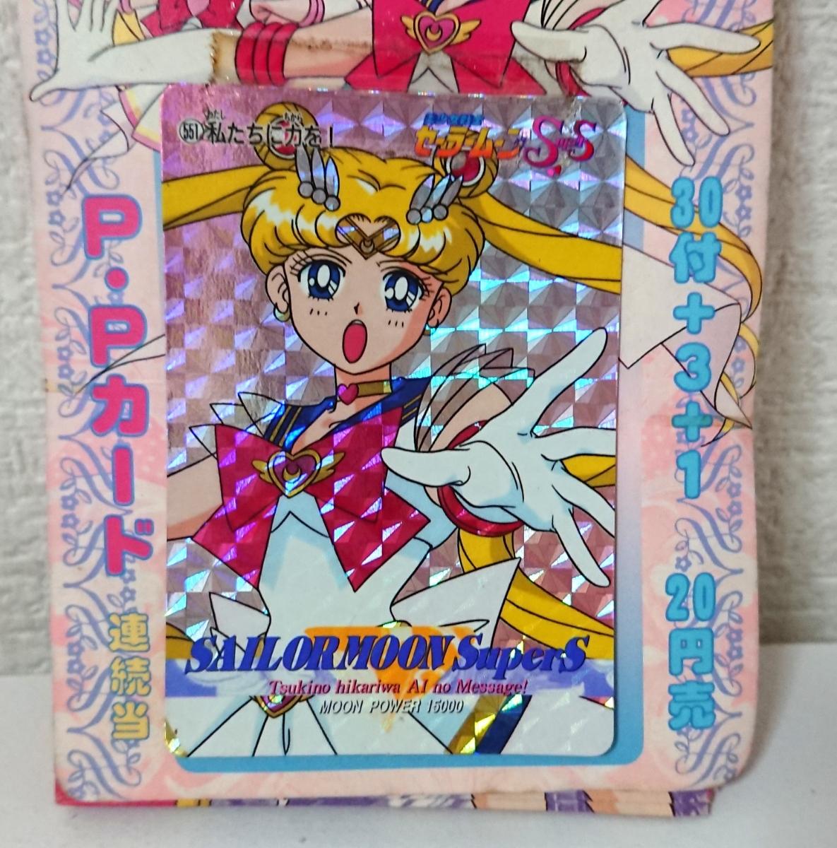 ★美品・レア★セーラームーンSS PPカード束〈セーラームーン〉34袋 1995年 アマダ_画像2