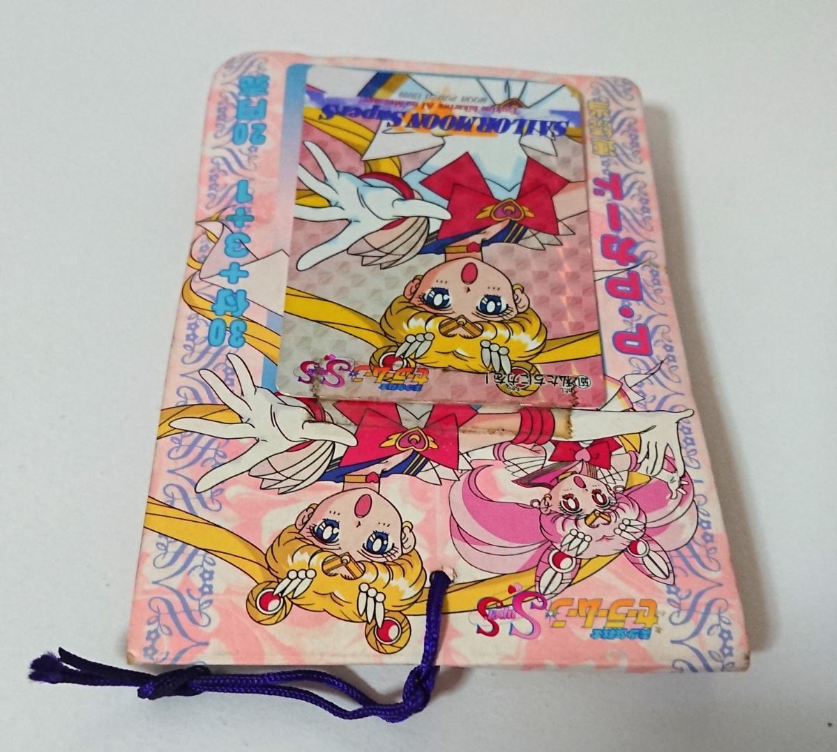 ★美品・レア★セーラームーンSS PPカード束〈セーラームーン〉34袋 1995年 アマダ_画像8