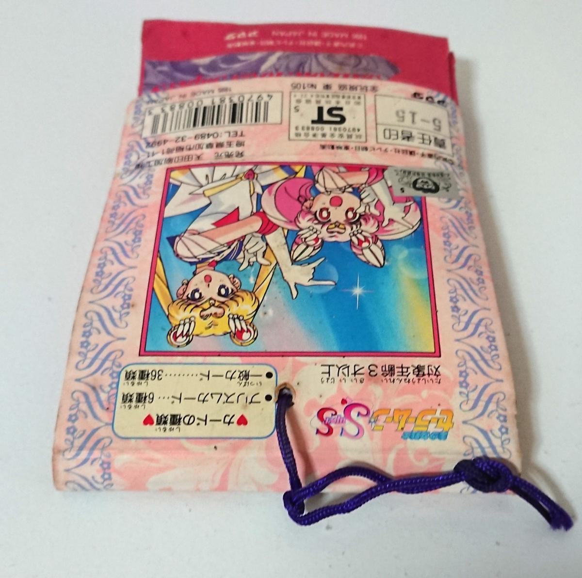 ★美品・レア★セーラームーンSS PPカード束〈セーラームーン〉34袋 1995年 アマダ_画像10