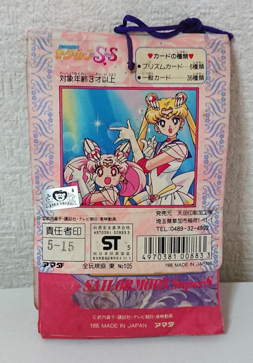 ★美品・レア★セーラームーンSS PPカード束〈セーラームーン〉34袋 1995年 アマダ_画像4