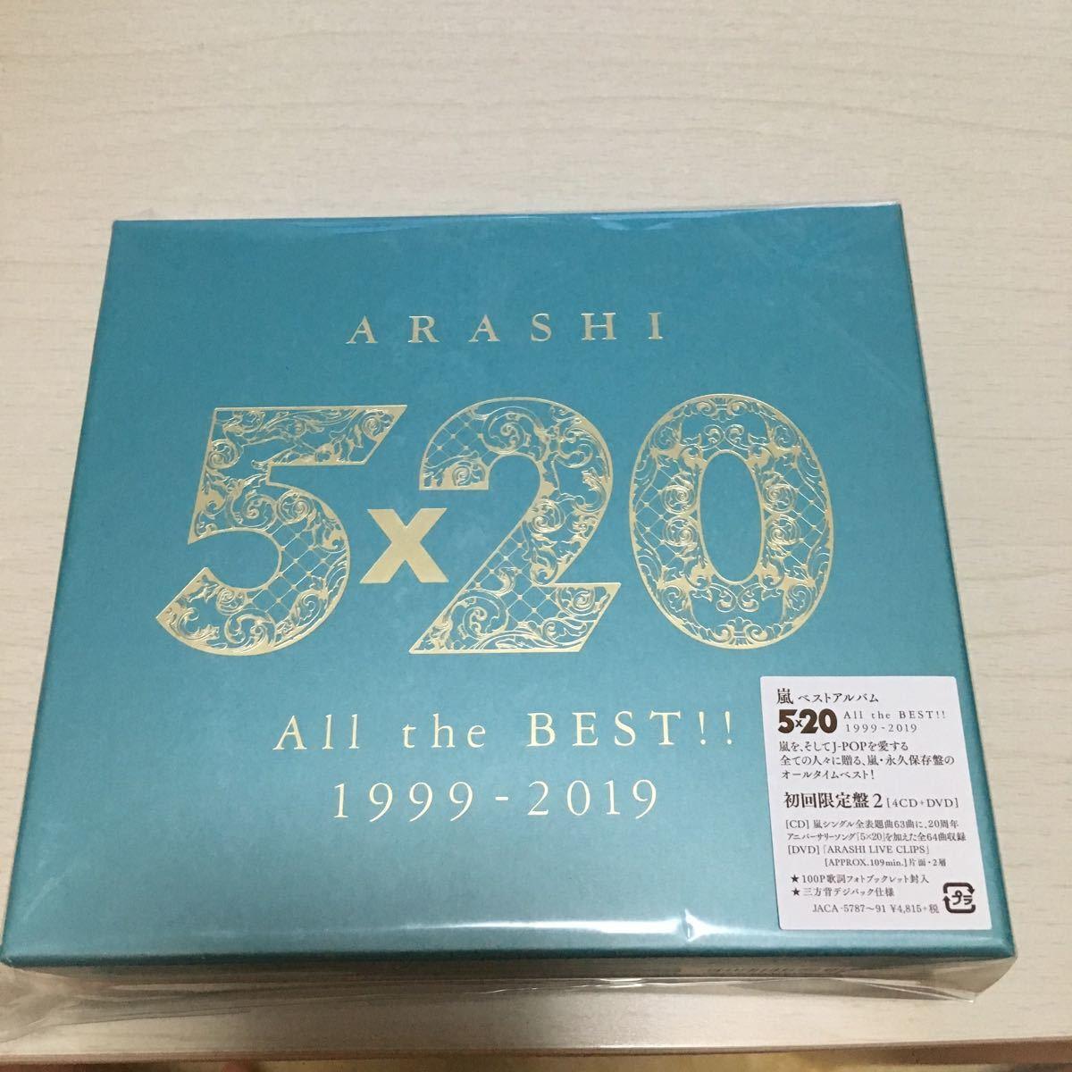 嵐 ベストアルバム 5×20 All the BEST!! 1999-2019 初回限定盤2 !!
