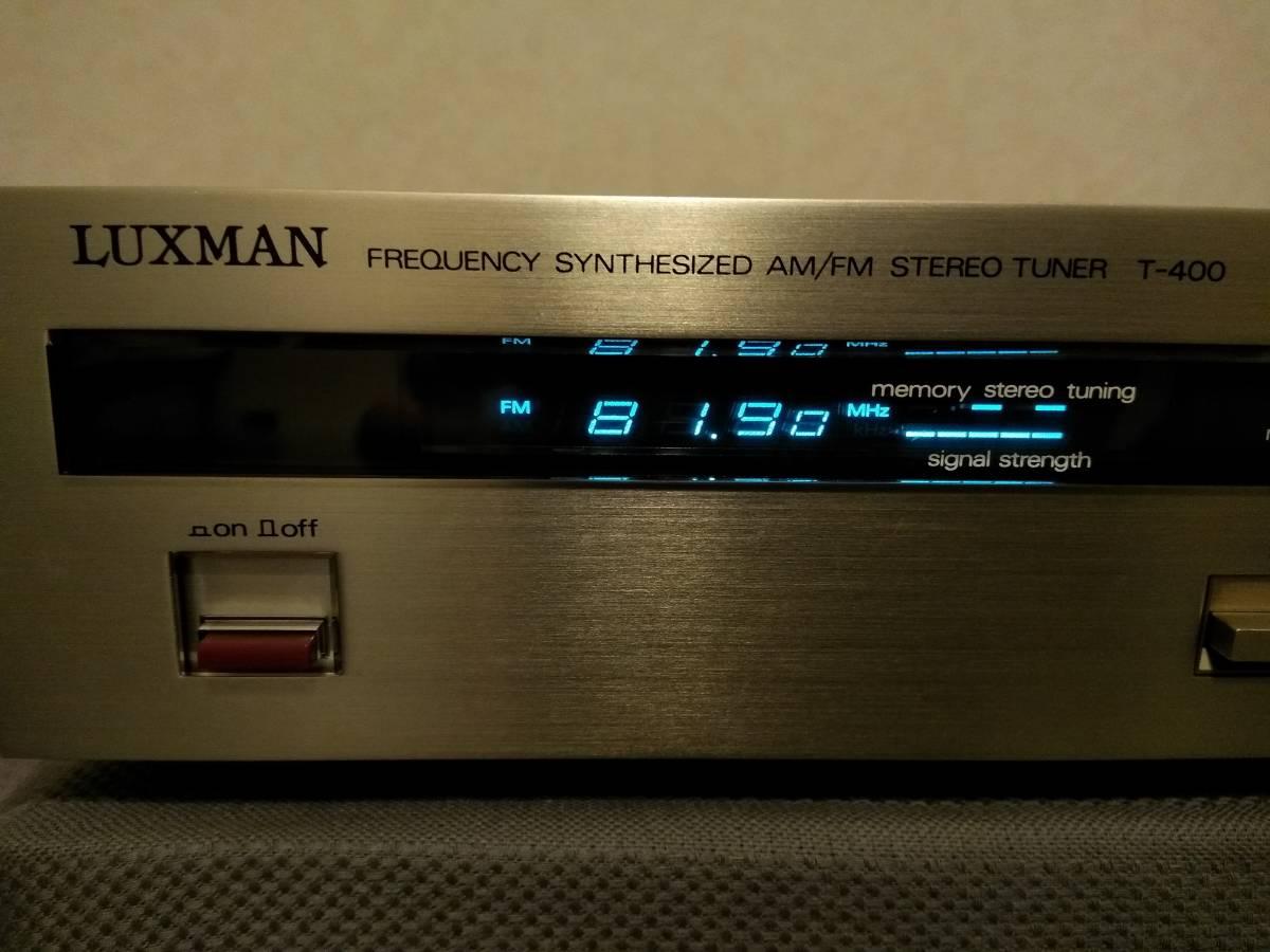 LUXMAN AM/FM STEREO TUNER T-400 動作品