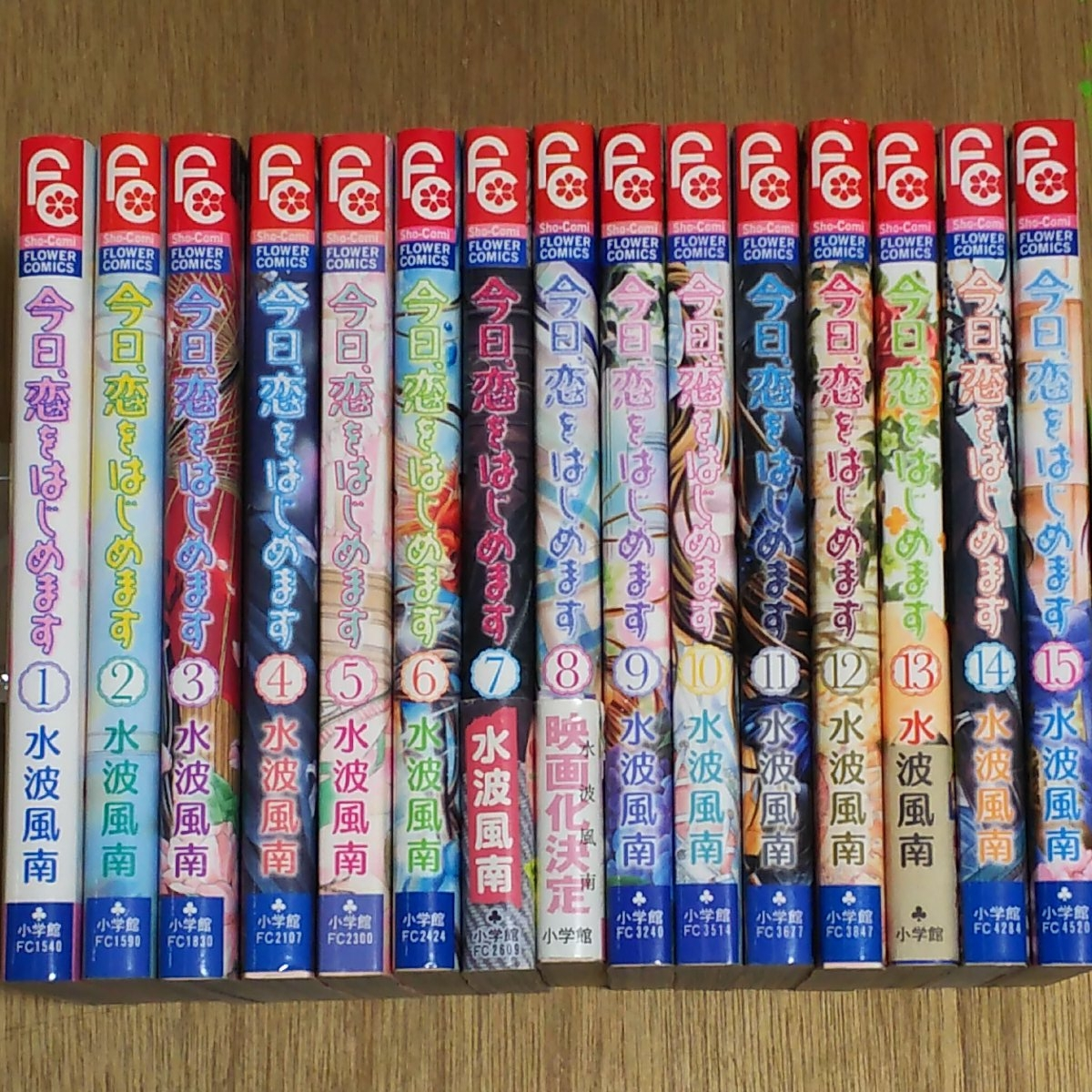 今日、恋をはじめます 1~15巻全巻完結セット 水波風南 フラワーコミックス 小学館
