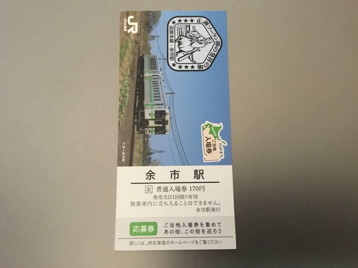 JR北海道 わがまちご当地入場券 余市駅 送料無料 応募券付 ☆_画像1