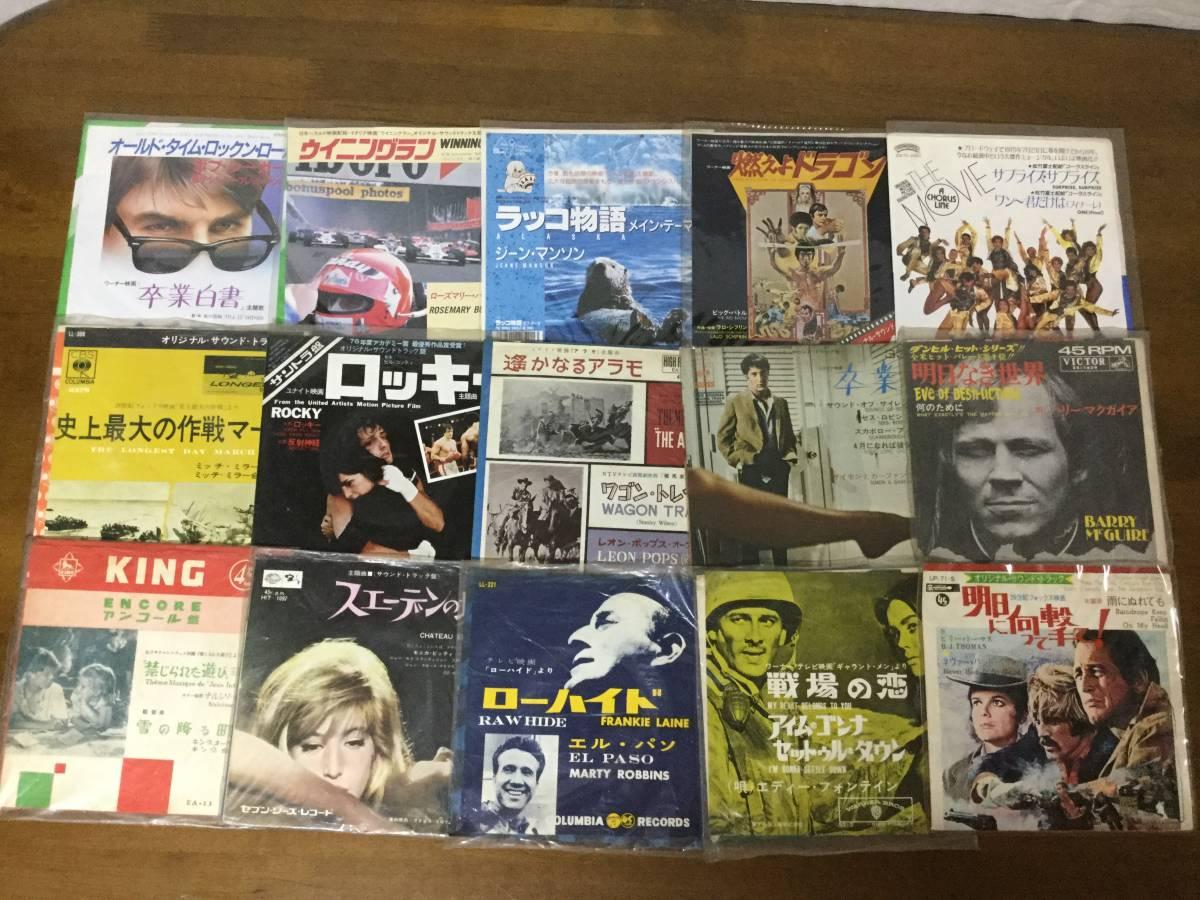 一軒の店舗より 映画音楽 サウンドトラック EP約200枚まとめて出品します kai875 100サイズ2箱_画像7