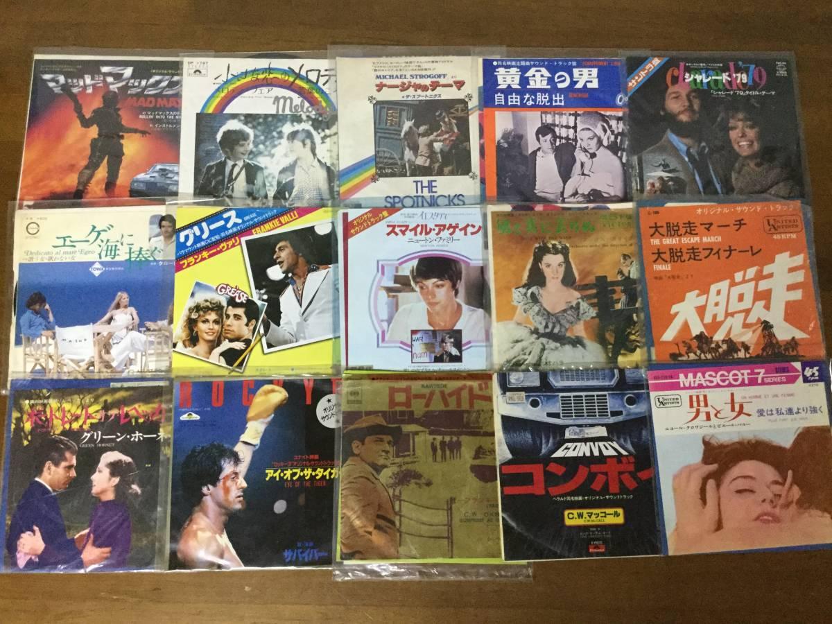 一軒の店舗より 映画音楽 サウンドトラック EP約200枚まとめて出品します kai875 100サイズ2箱_画像4