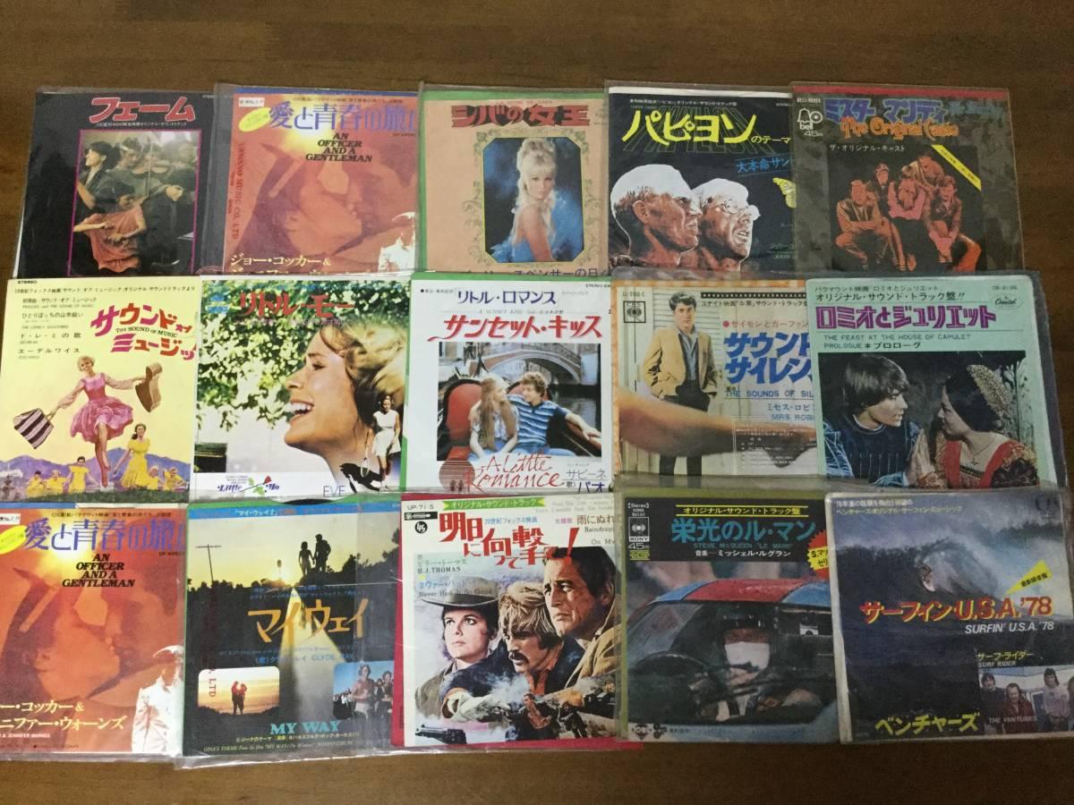 一軒の店舗より 映画音楽 サウンドトラック EP約200枚まとめて出品します kai875 100サイズ2箱