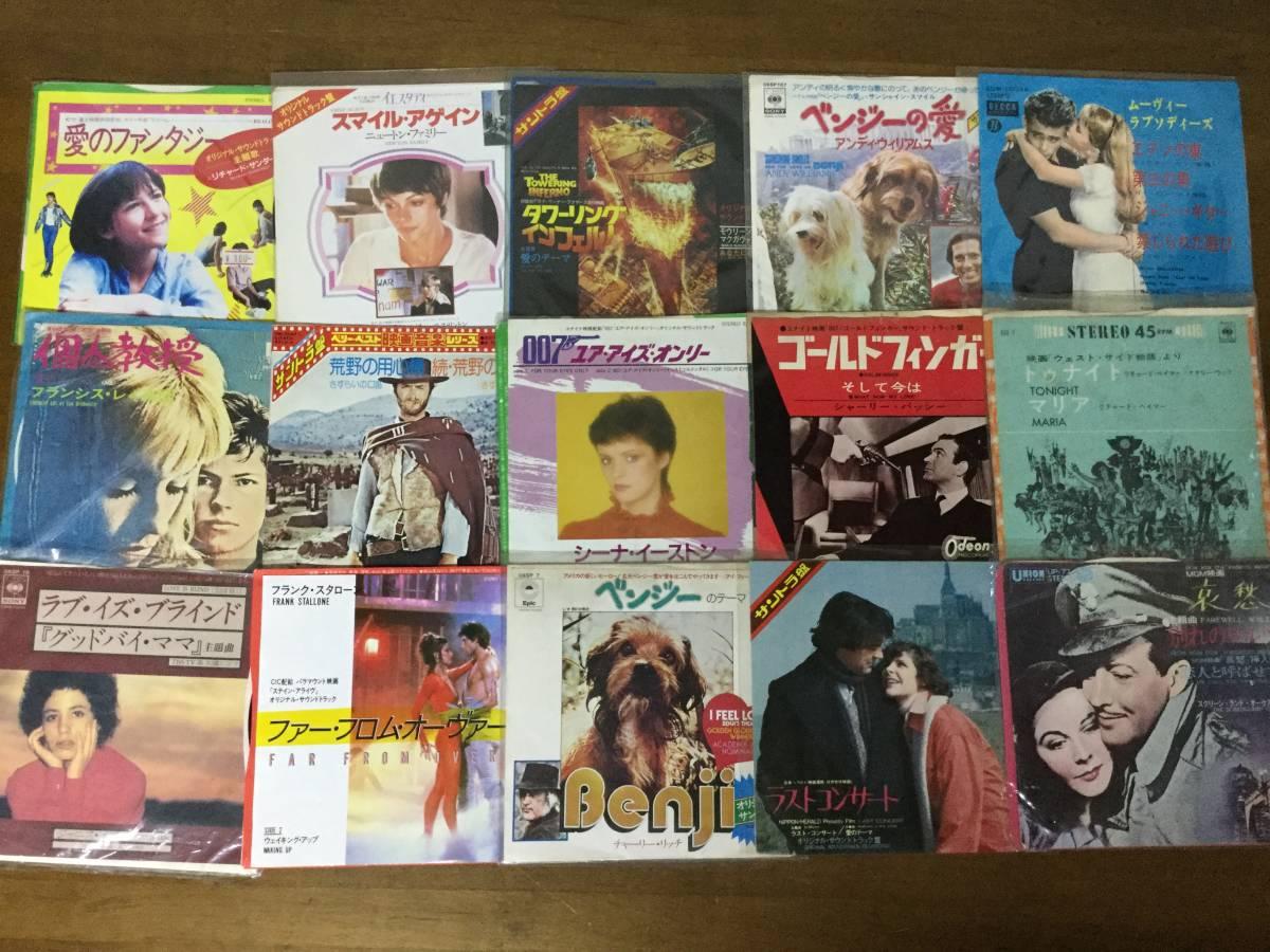 一軒の店舗より 映画音楽 サウンドトラック EP約200枚まとめて出品します kai875 100サイズ2箱_画像9