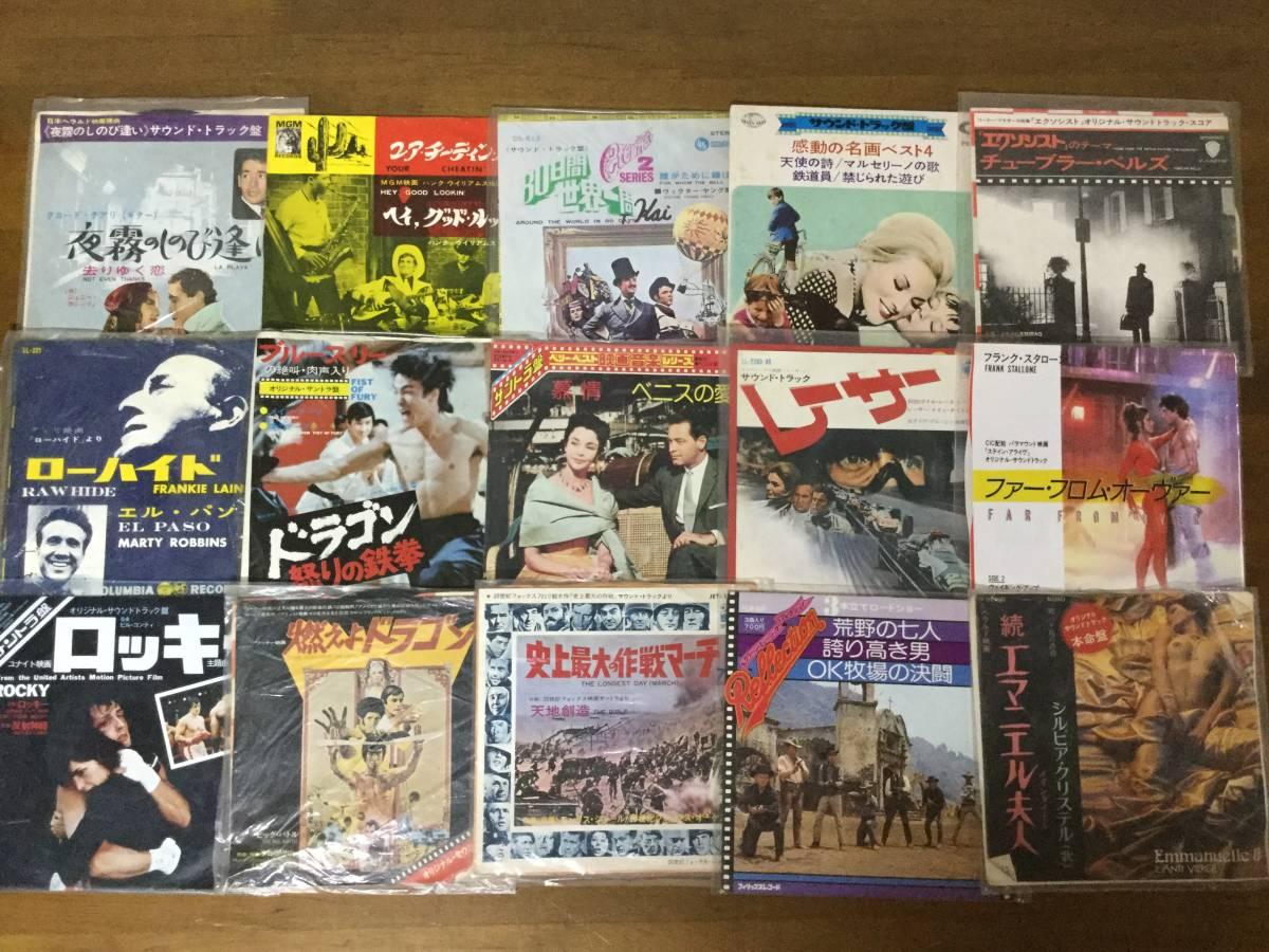 一軒の店舗より 映画音楽 サウンドトラック EP約200枚まとめて出品します kai875 100サイズ2箱_画像5