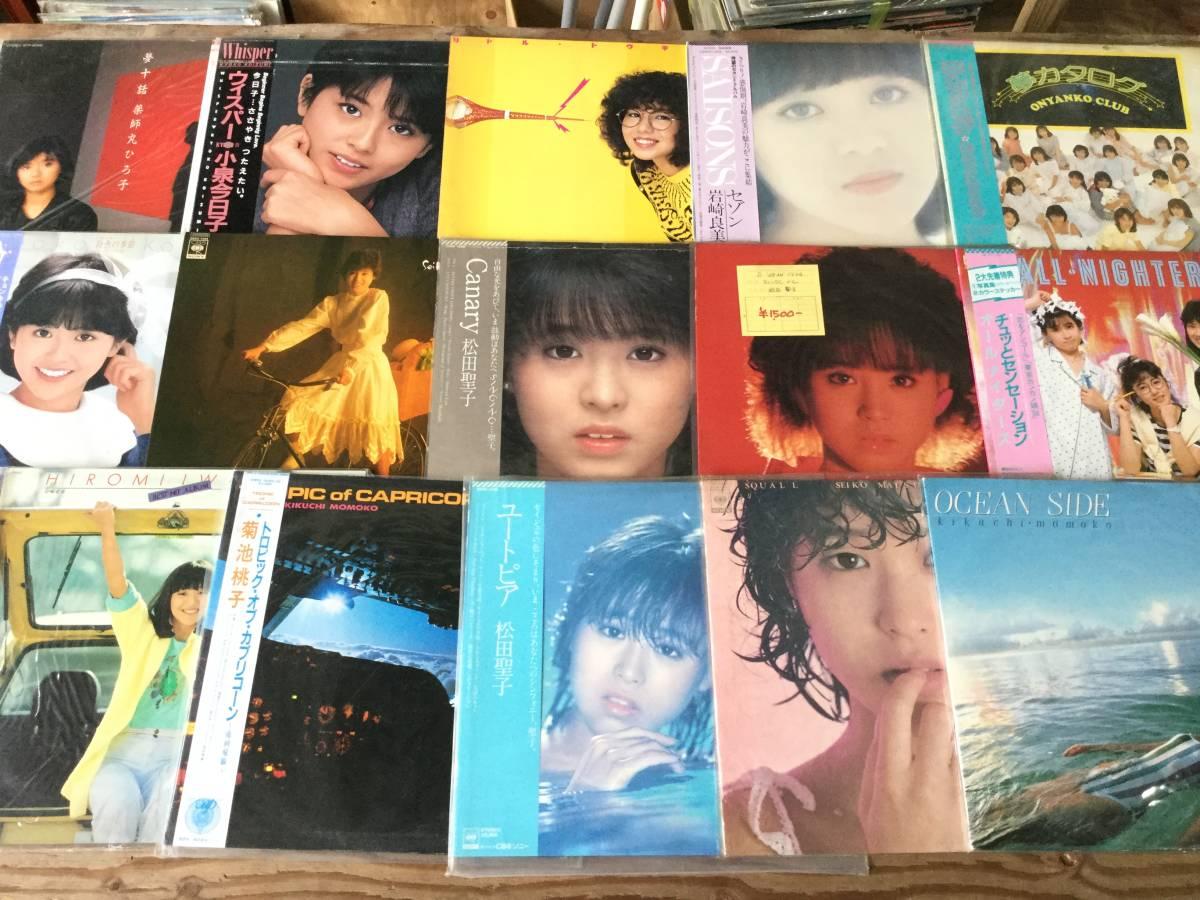 一軒の店舗より 女性アイドル LP50枚まとめて出品致します kai878