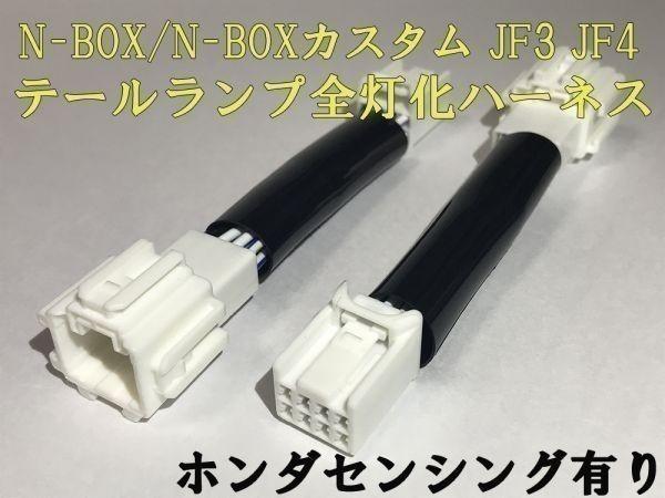 【N-BOX全灯化ハーネス-8P】☆彡取付簡単☆彡 N-BOX JF3 JF4 テール ブレーキ ランプ四灯化 コネクタ ハーネス カプラーオン_画像3