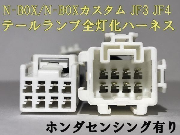【N-BOX全灯化ハーネス-8P】☆彡取付簡単☆彡 N-BOX JF3 JF4 テール ブレーキ ランプ四灯化 コネクタ ハーネス カプラーオン_画像1