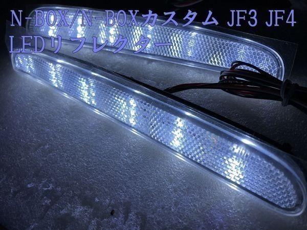 【N-BOX全灯リフレクター-TY2】☆彡取付簡単☆彡 N-BOX JF3 JF4 テール ブレーキ バック 全灯 LED リフレクター コネクタ カプラーオン_画像3