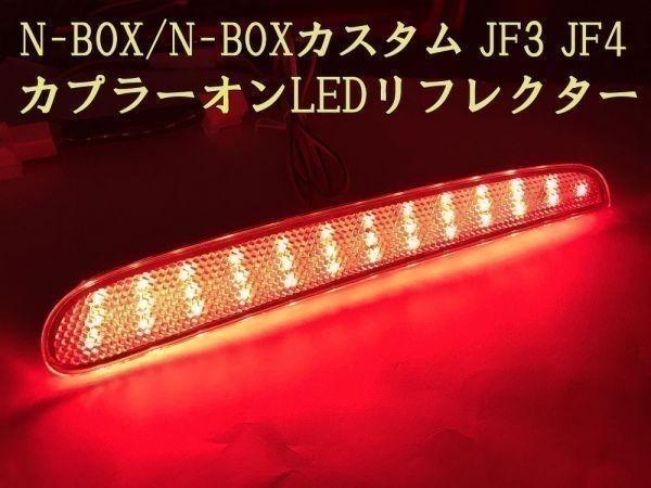 【N-BOX全灯リフレクター】送料込 ☆彡取付簡単☆彡 N-BOX JF3 JF4 テールランプ全灯化 LED リフレクター コネクタ カプラーオン_画像2