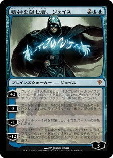 《精神を刻む者、ジェイス/Jace, the Mind Sculptor》[WWK] 日本語版 ワールドウェイク