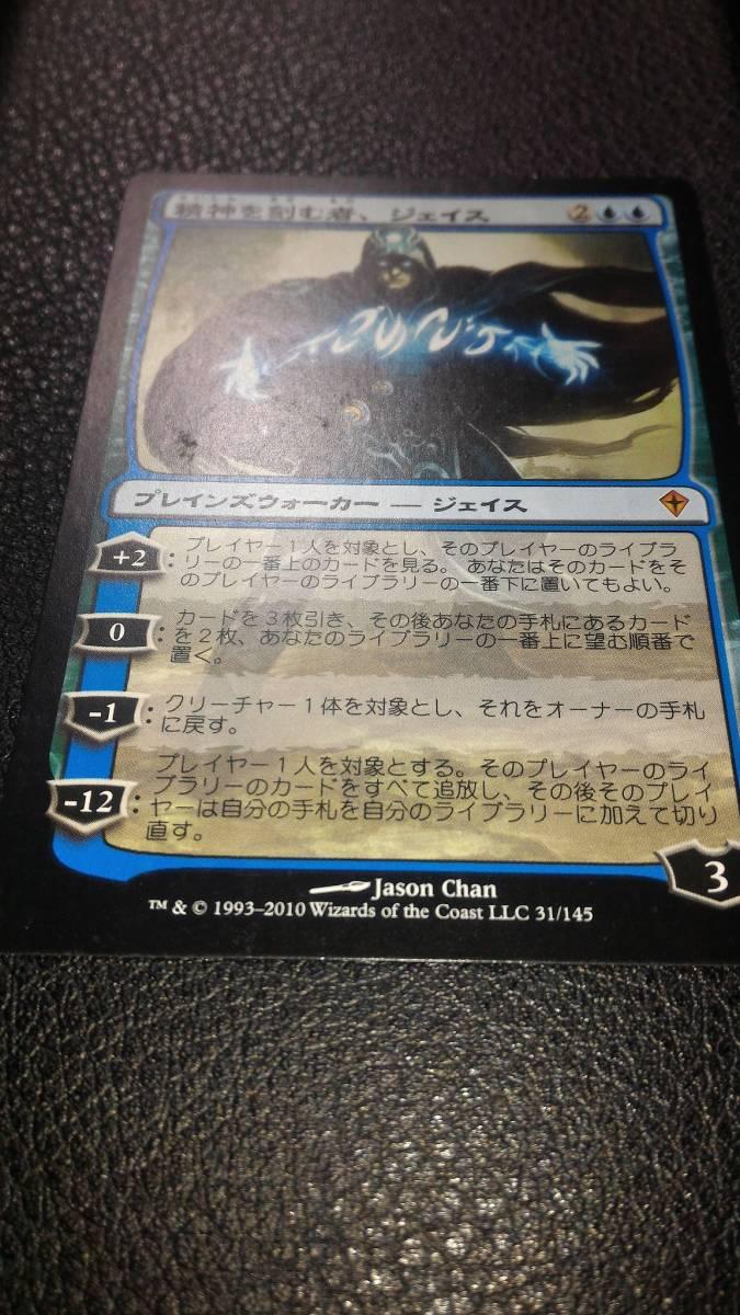 《精神を刻む者、ジェイス/Jace, the Mind Sculptor》[WWK] 日本語版 ワールドウェイク_画像2