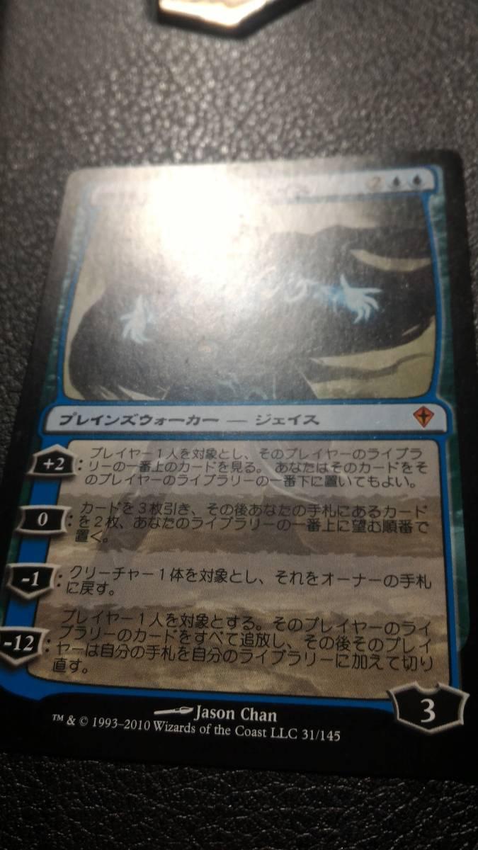 《精神を刻む者、ジェイス/Jace, the Mind Sculptor》[WWK] 日本語版 ワールドウェイク_画像4