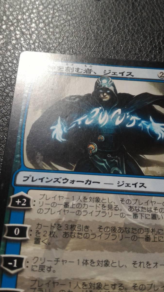 《精神を刻む者、ジェイス/Jace, the Mind Sculptor》[WWK] 日本語版 ワールドウェイク_画像5